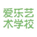 爱乐艺术学校logo