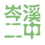 岑溪二中logo