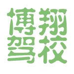 博翔驾校logo