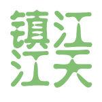 镇江江天logo