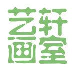 艺轩画室logo