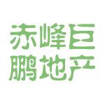 赤峰巨鹏地产logo