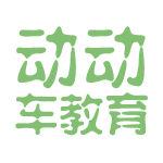 动动车教育logo