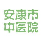 安康市中医院logo