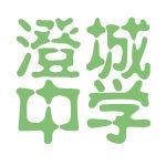 澄城中学logo