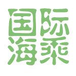 国际海乘logo