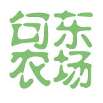 句东农场logo