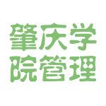 肇庆学院管理logo