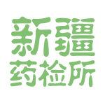 新疆药检所logo