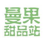 曼果甜品站logo