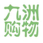 九洲购物logo