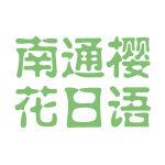 南通樱花日语logo