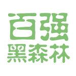 百强黑森林logo