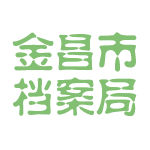 金昌市档案局logo