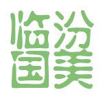 临汾国美logo