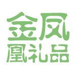金凤凰礼品logo