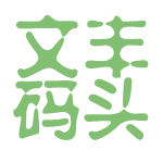 文丰码头logo