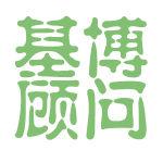 基博顾问logo