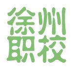 徐州职校logo
