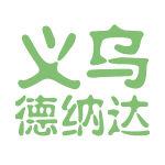 义乌德纳达logo