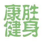 康勝健身logo
