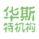 华斯特机构logo