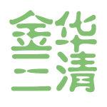 金华三清logo