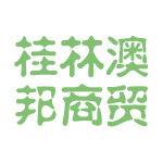 桂林澳邦商贸logo