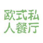 歐式私人餐廳logo