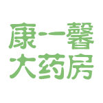 康一馨大药房logo