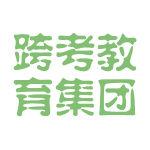 跨考教育集团logo