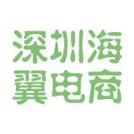 深圳海翼电商logo