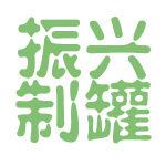 振兴制罐logo