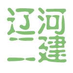 辽河二建logo