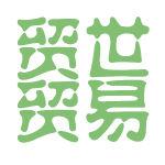 貿世貿易logo