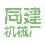 同建機械廠logo