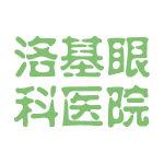 洛基眼科医院logo