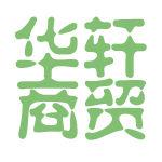 华轩商贸logo