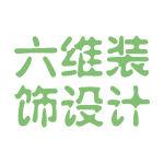 六维装饰设计logo