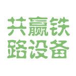 共赢铁路设备logo