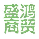 盛鸿商贸logo
