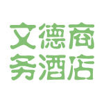 文德商務酒店logo