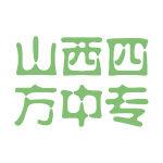 山西四方中专logo