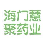 海门慧聚药业logo