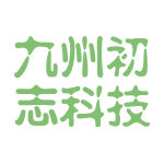 九州初志科技logo