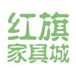红旗家具城logo