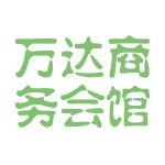 万达商务会馆logo