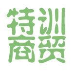 特训商贸logo