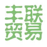 丰联贸易logo