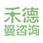 禾德曼咨询logo